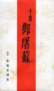 日本人說喝了屠蘇酒會「千壽」!
